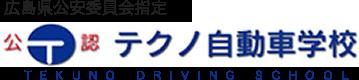 広島県公安委員会指定 公認 テクノ自動車学校