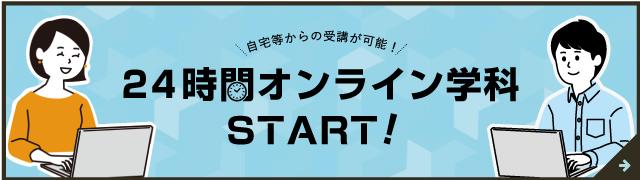 24時間オンライン学科スタート!